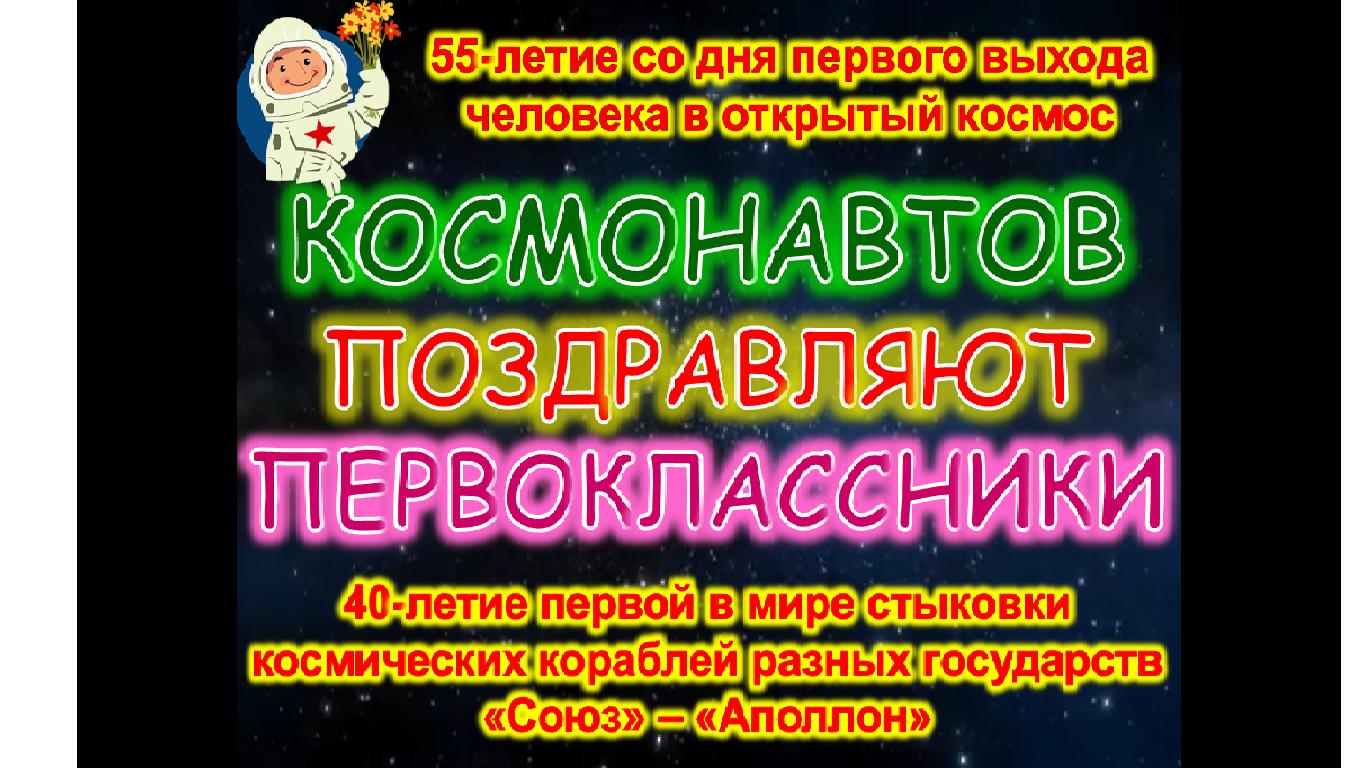 -поздравляют-первоклассники