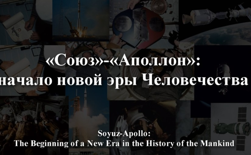 Soyuz-Apollo. 40 years of joint work