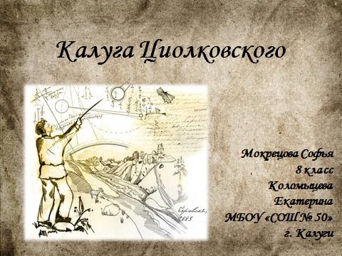 Kaluga Tsiolkovsky