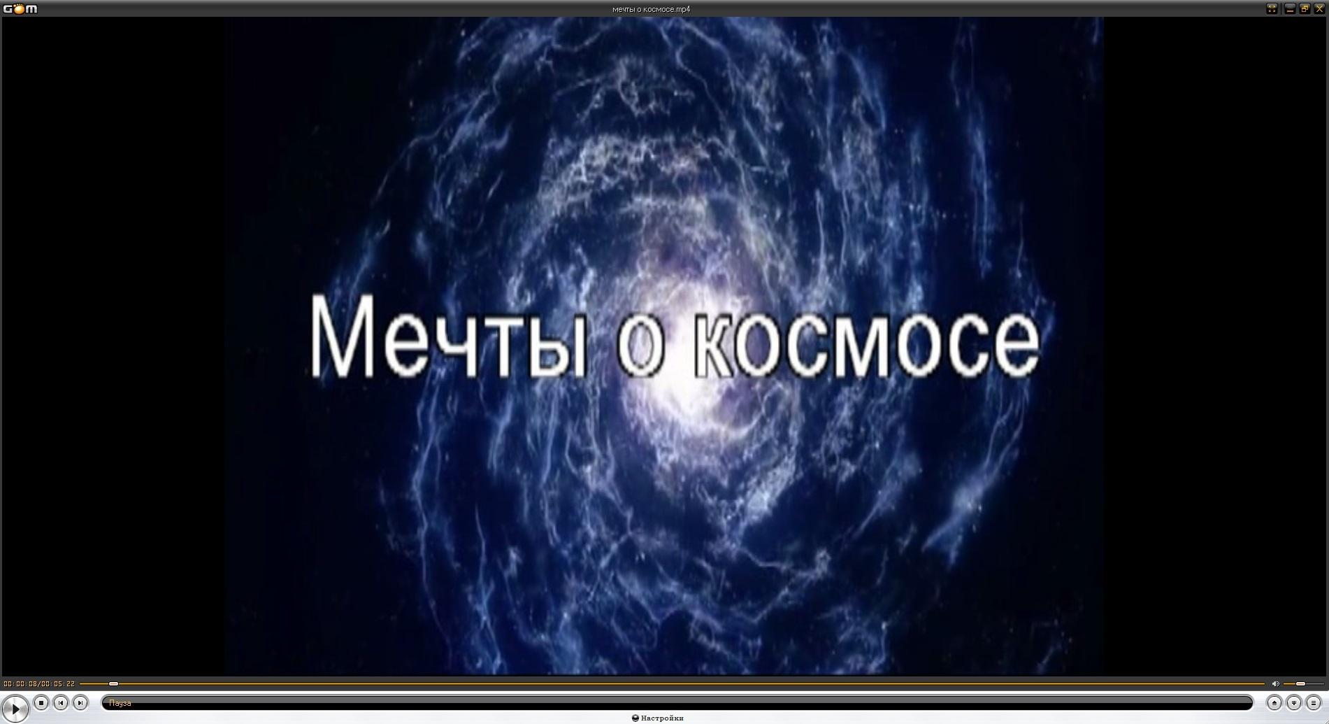 -о-космосе