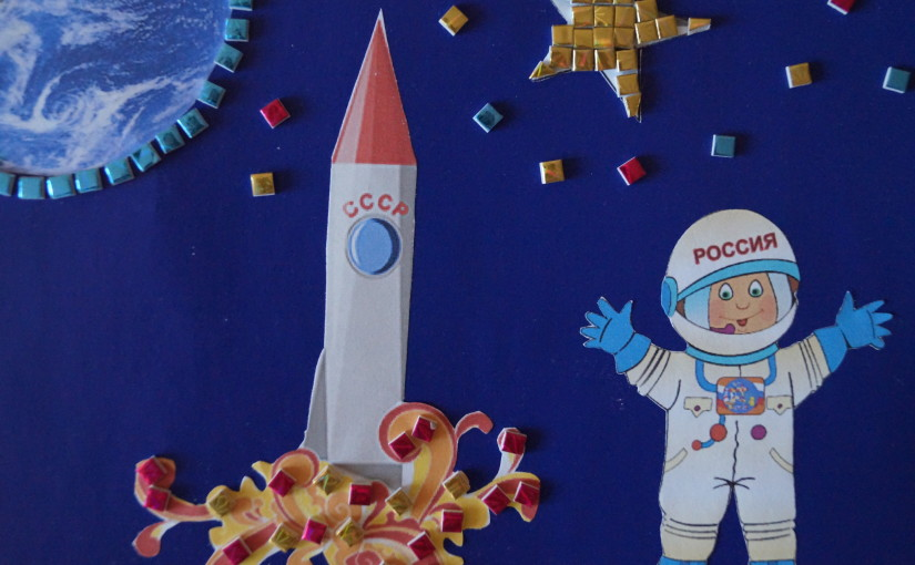 Space flight. Hooray! We are first!